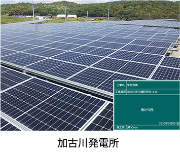加古川発電所
